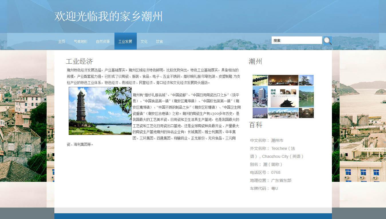我的家乡广东潮州-6页_学生网页设计制作作业_免费_.